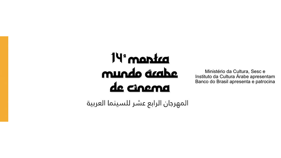 Mostra Mundo Árabe de Cinema no CCBB-SP