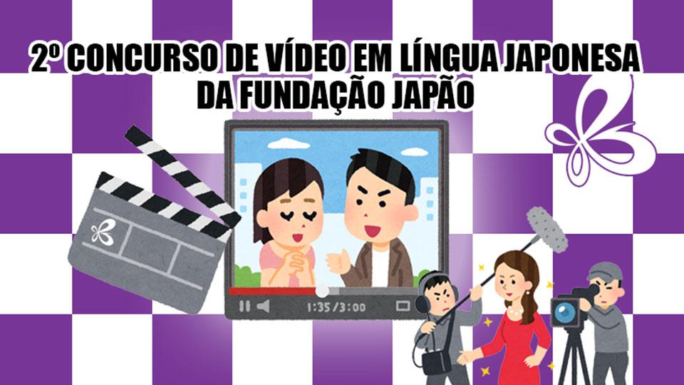 Fundação Japão promove 2º Concurso de Vídeo em Língua Japonesa